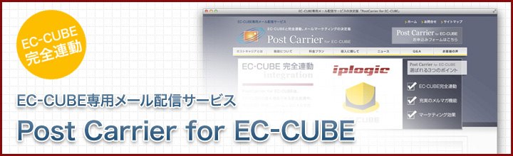 Post Carrier for EC-CUBE